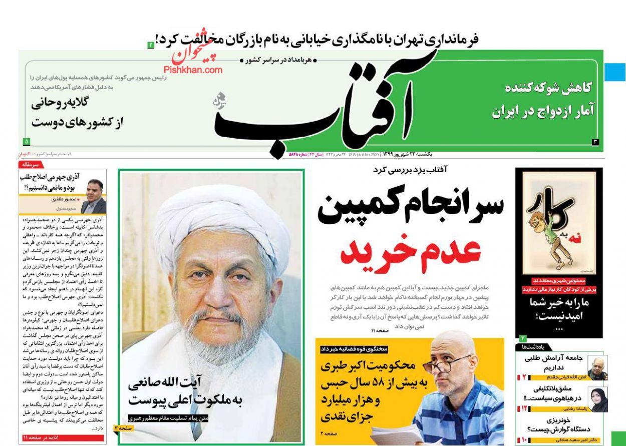 عناوین اخبار روزنامه آفتاب یزد در روز یکشنبه ۲۳ شهریور