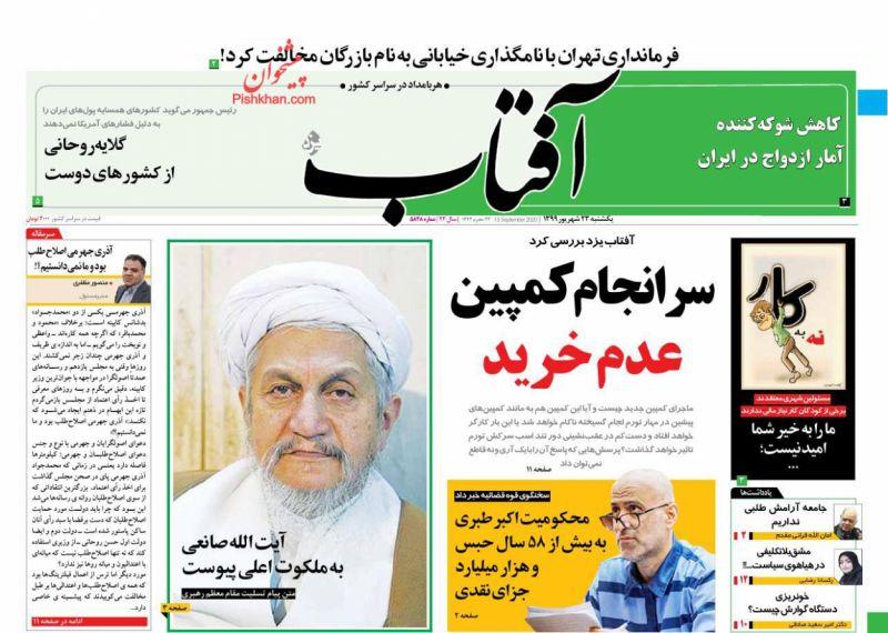 عناوین اخبار روزنامه آفتاب یزد در روز یکشنبه ۲۳ شهريور