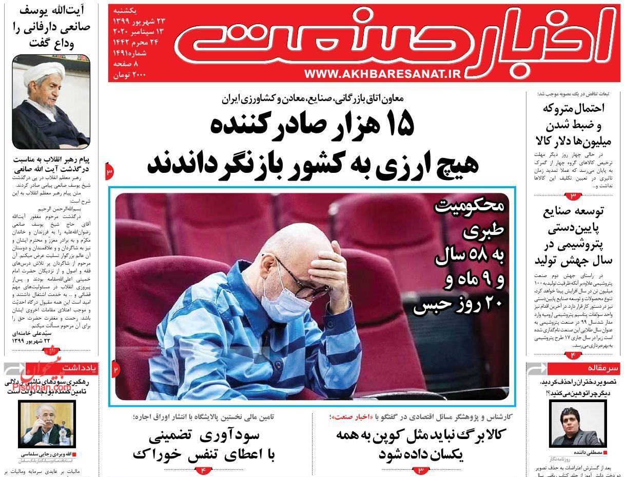 عناوین اخبار روزنامه اخبار صنعت در روز یکشنبه ۲۳ شهریور