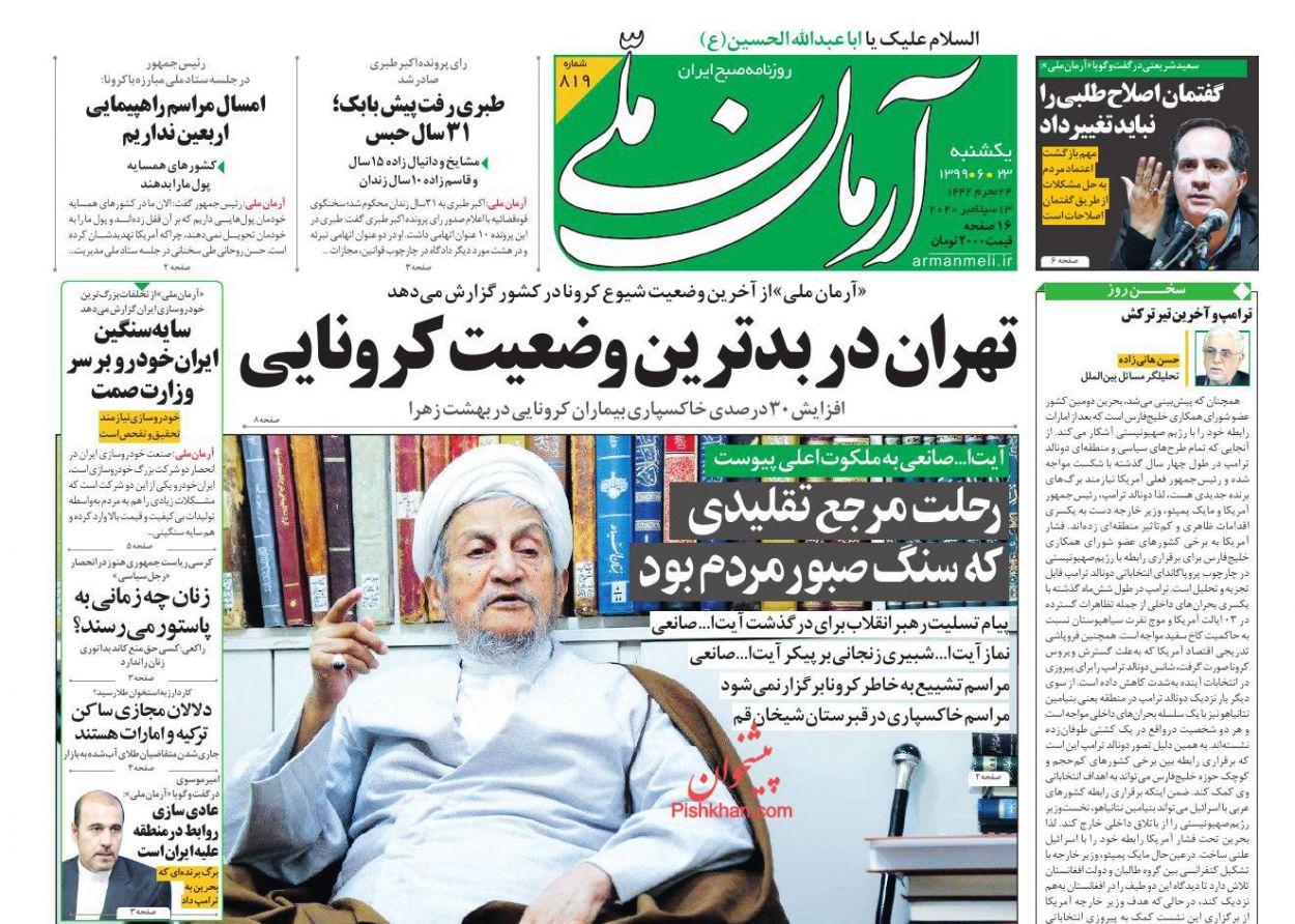 عناوین اخبار روزنامه آرمان ملی در روز یکشنبه ۲۳ شهريور