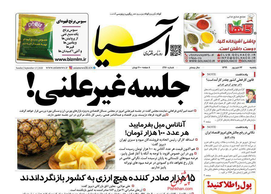 عناوین اخبار روزنامه آسیا در روز یکشنبه ۲۳ شهريور
