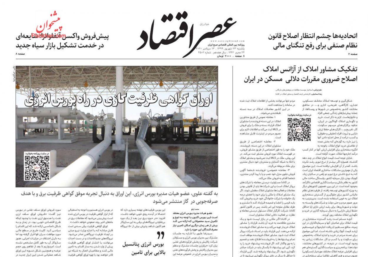 عناوین اخبار روزنامه عصر اقتصاد در روز یکشنبه ۲۳ شهريور