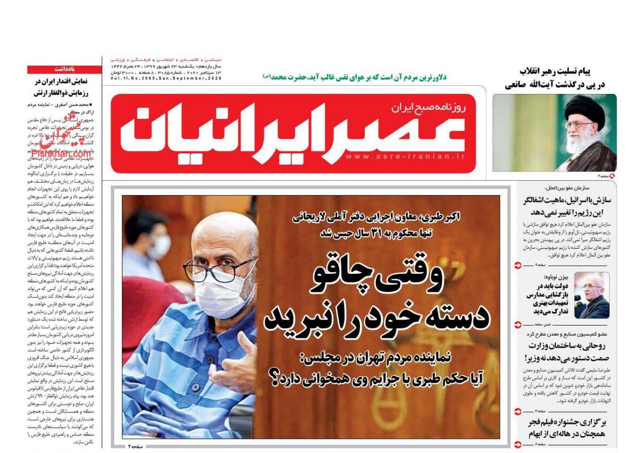 عناوین اخبار روزنامه عصر ایرانیان در روز یکشنبه ۲۳ شهریور