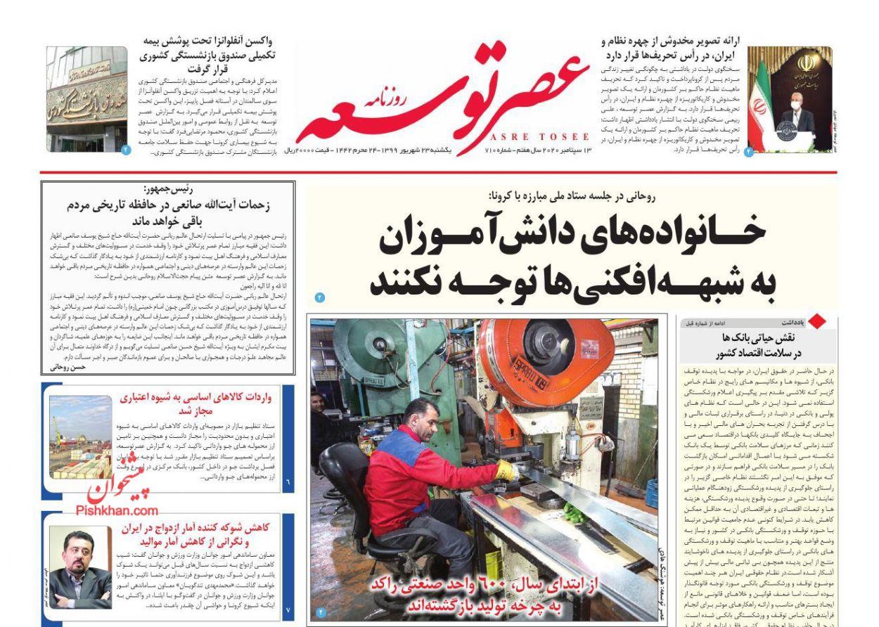 عناوین اخبار روزنامه عصر توسعه در روز یکشنبه ۲۳ شهریور