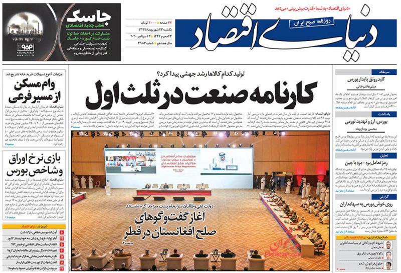 عناوین اخبار روزنامه دنیای اقتصاد در روز یکشنبه ۲۳ شهريور