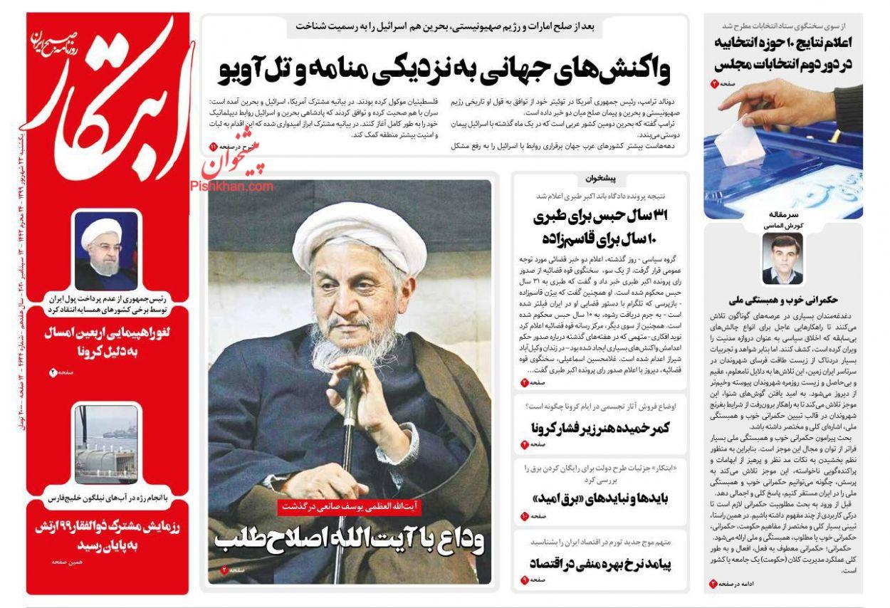 عناوین اخبار روزنامه ابتکار در روز یکشنبه ۲۳ شهریور