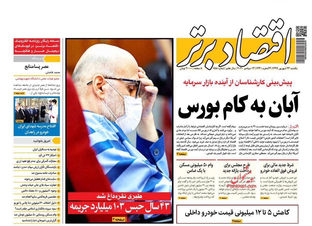 عناوین اخبار روزنامه اقتصاد برتر در روز یکشنبه ۲۳ شهریور