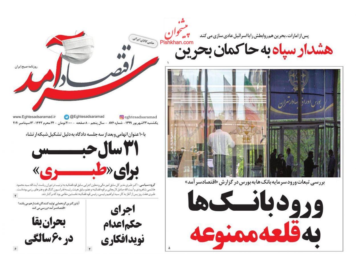 عناوین اخبار روزنامه اقتصاد سرآمد در روز یکشنبه ۲۳ شهریور