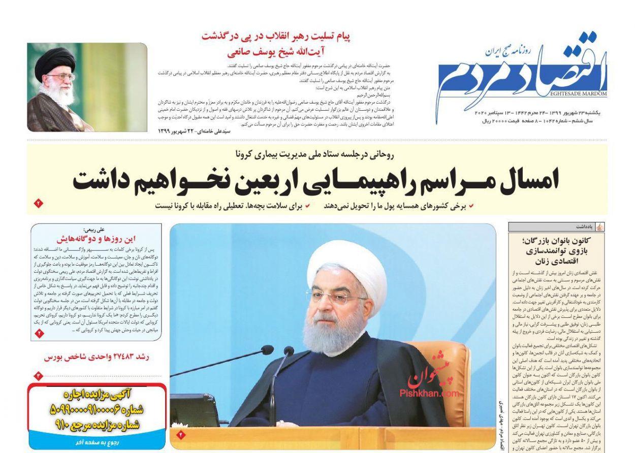 عناوین اخبار روزنامه اقتصاد مردم در روز یکشنبه ۲۳ شهریور