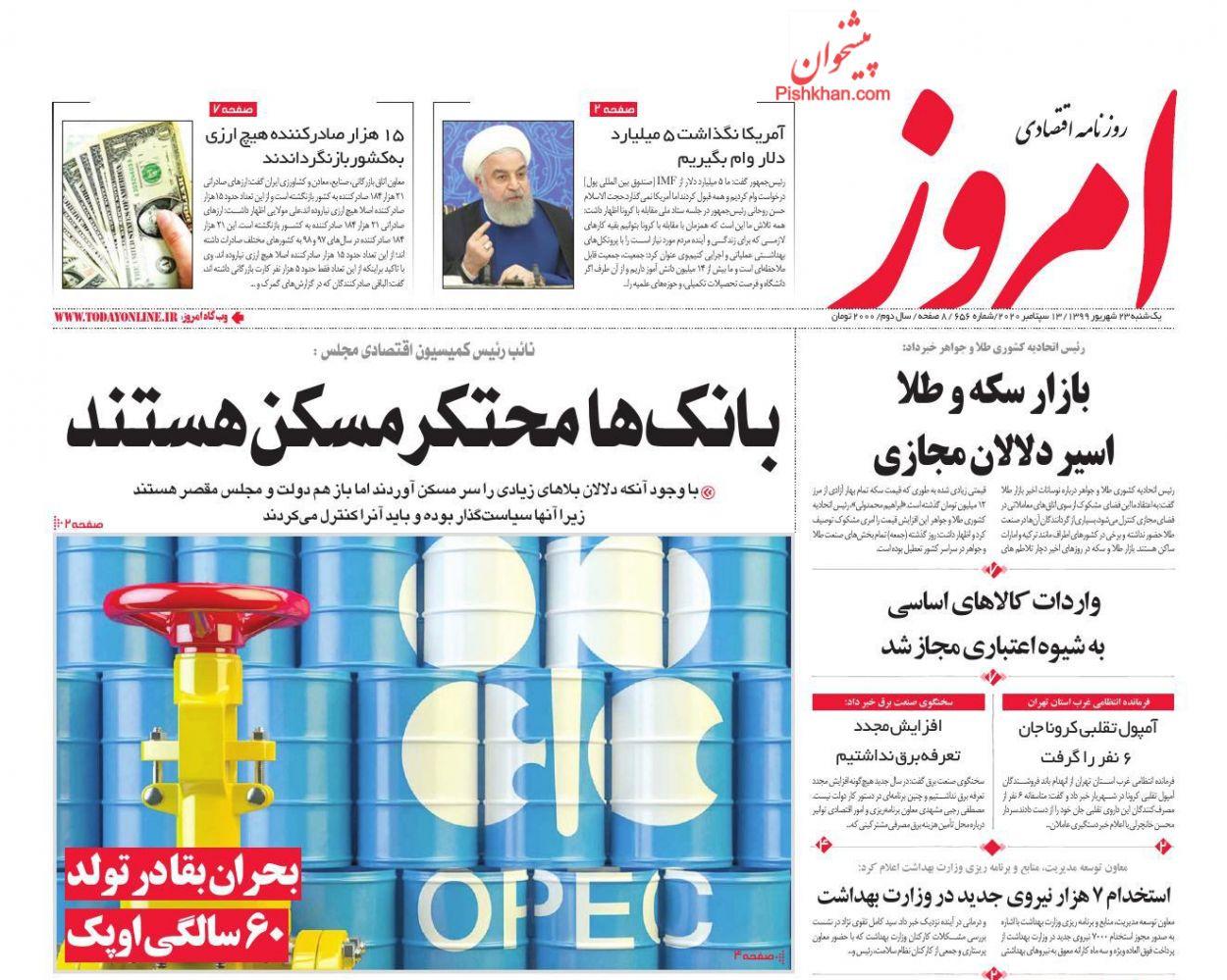 عناوین اخبار روزنامه امروز در روز یکشنبه ۲۳ شهریور