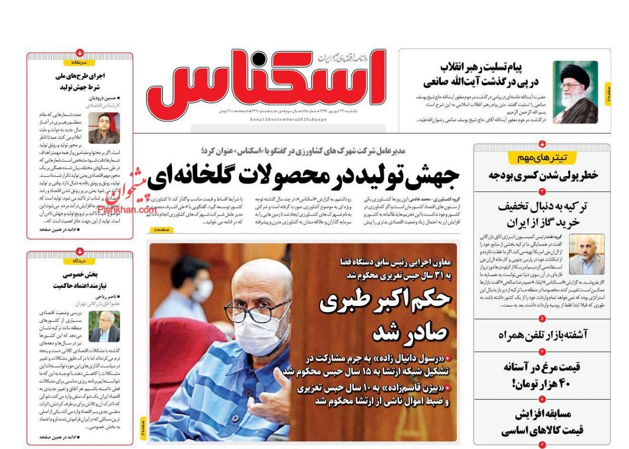 عناوین اخبار روزنامه اسکناس در روز یکشنبه ۲۳ شهریور