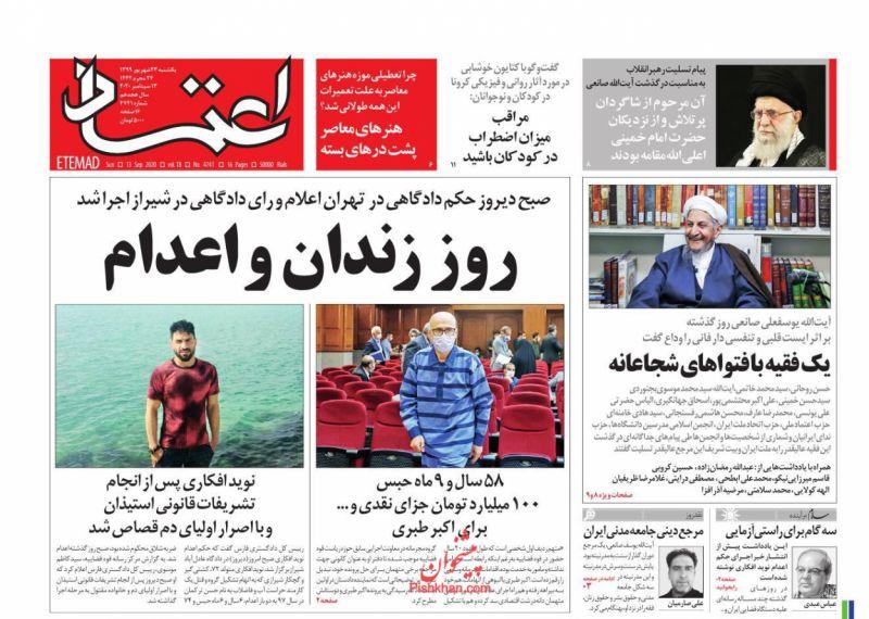 عناوین اخبار روزنامه اعتماد در روز یکشنبه ۲۳ شهريور