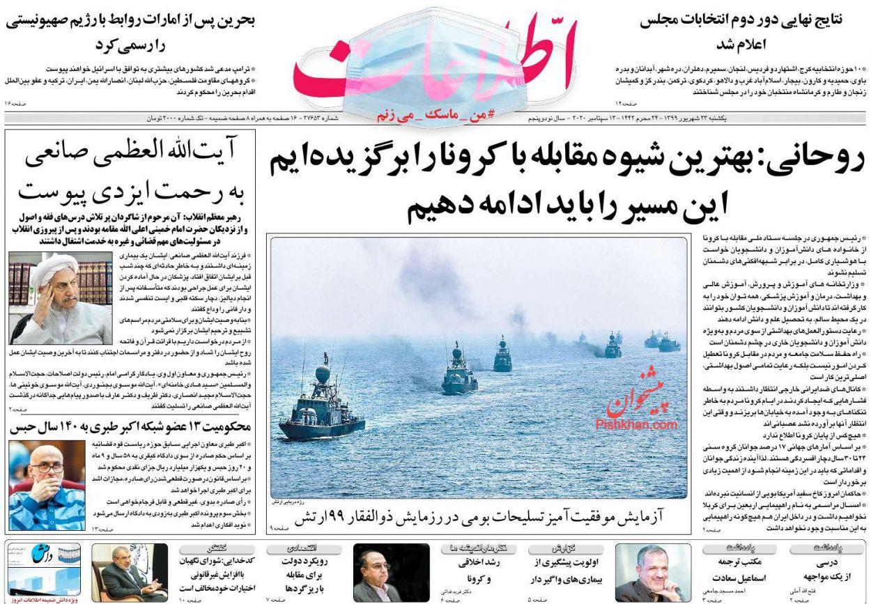 عناوین اخبار روزنامه اطلاعات در روز یکشنبه ۲۳ شهریور