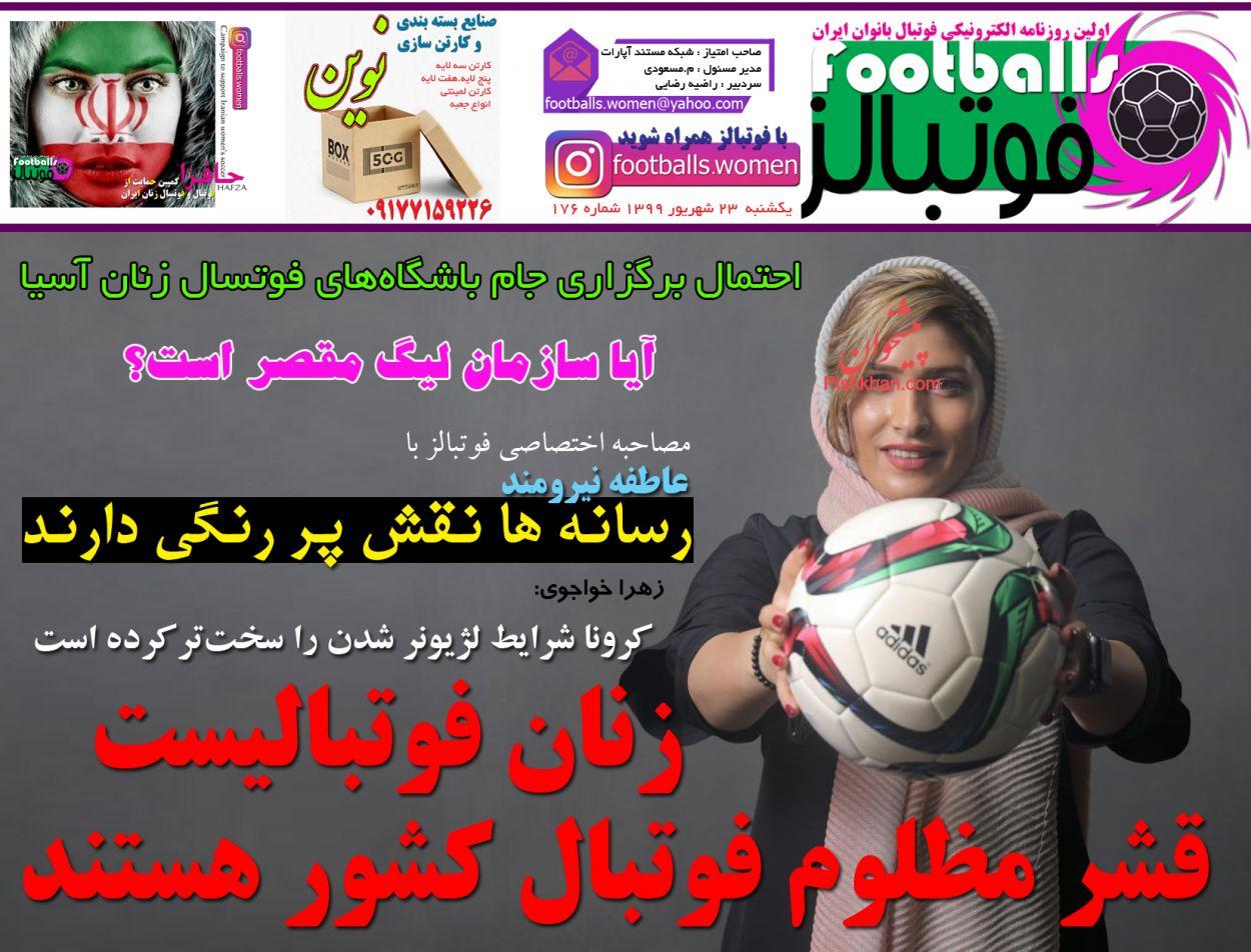 عناوین اخبار روزنامه فوتبالز در روز یکشنبه ۲۳ شهریور