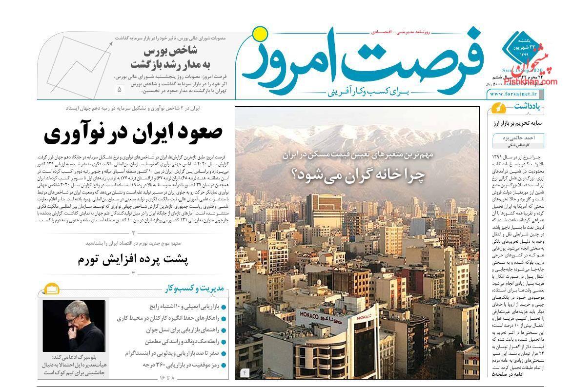 عناوین اخبار روزنامه فرصت امروز در روز یکشنبه ۲۳ شهریور
