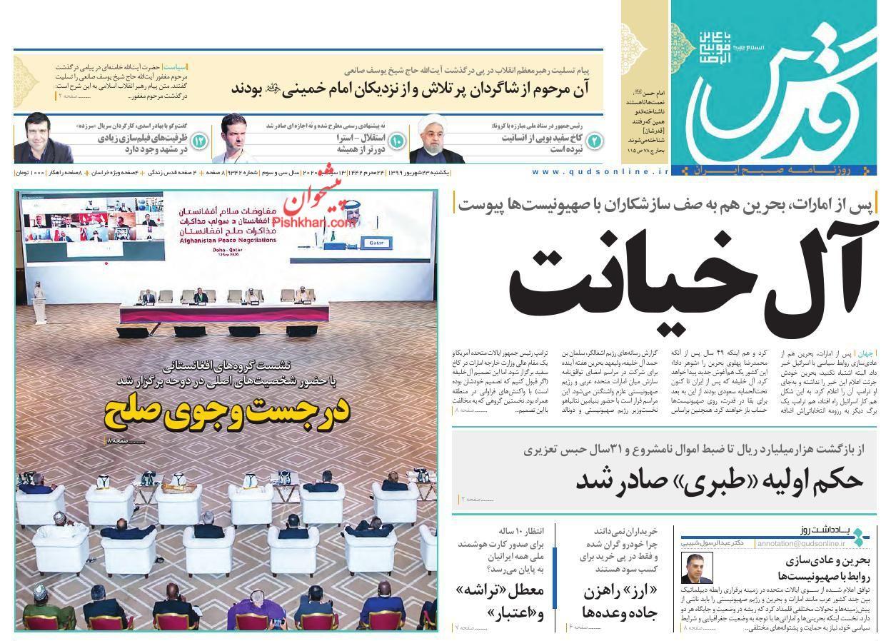 عناوین اخبار روزنامه قدس در روز یکشنبه ۲۳ شهریور