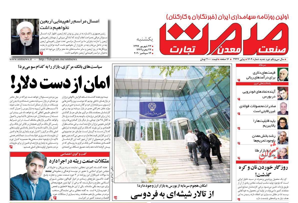 عناوین اخبار روزنامه صمت در روز یکشنبه ۲۳ شهریور