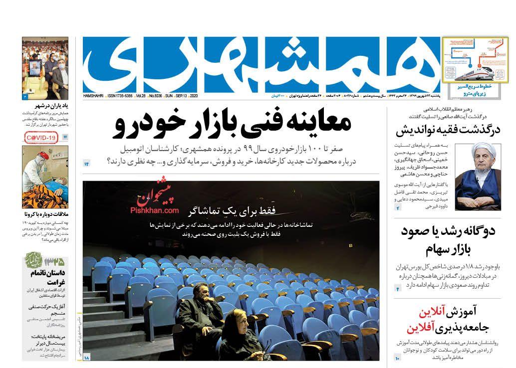 عناوین اخبار روزنامه همشهری در روز یکشنبه ۲۳ شهریور