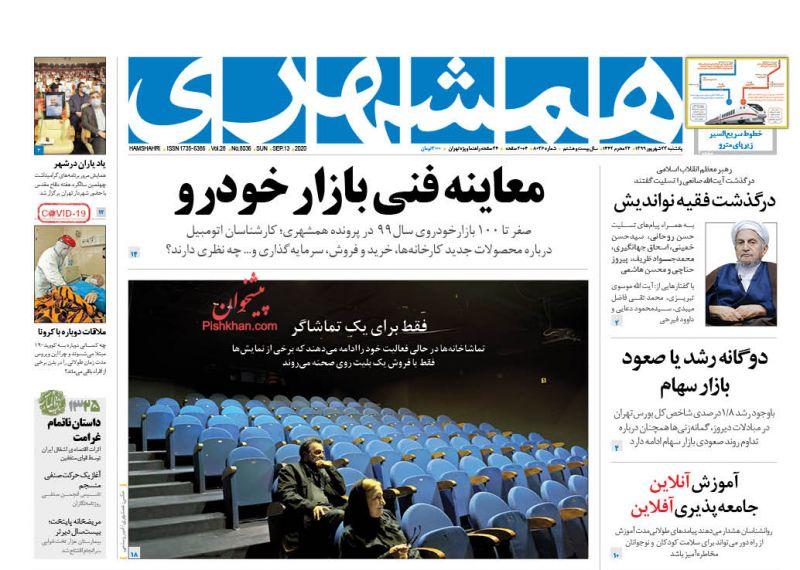 عناوین اخبار روزنامه همشهری در روز یکشنبه ۲۳ شهريور