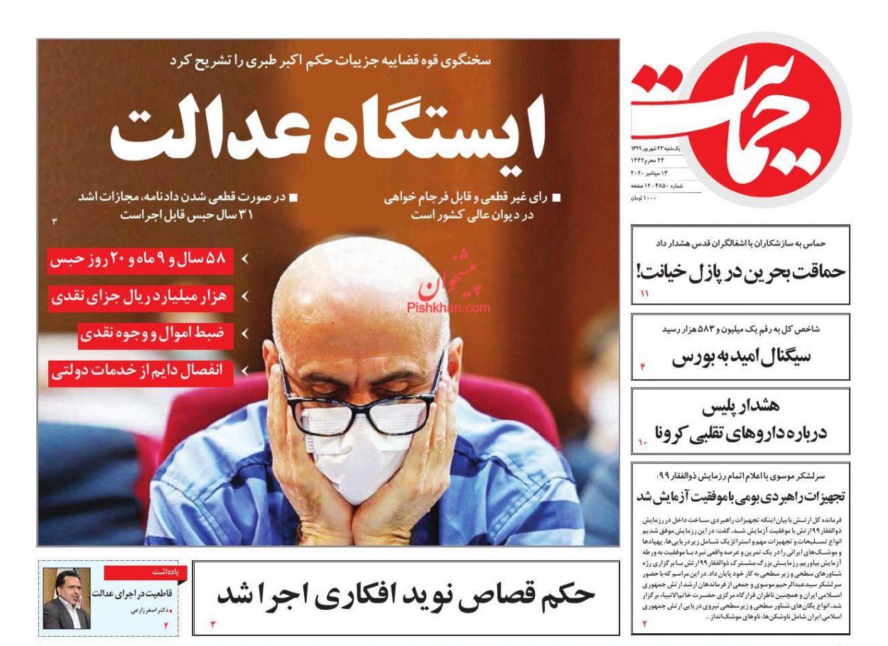 عناوین اخبار روزنامه حمایت در روز یکشنبه ۲۳ شهریور