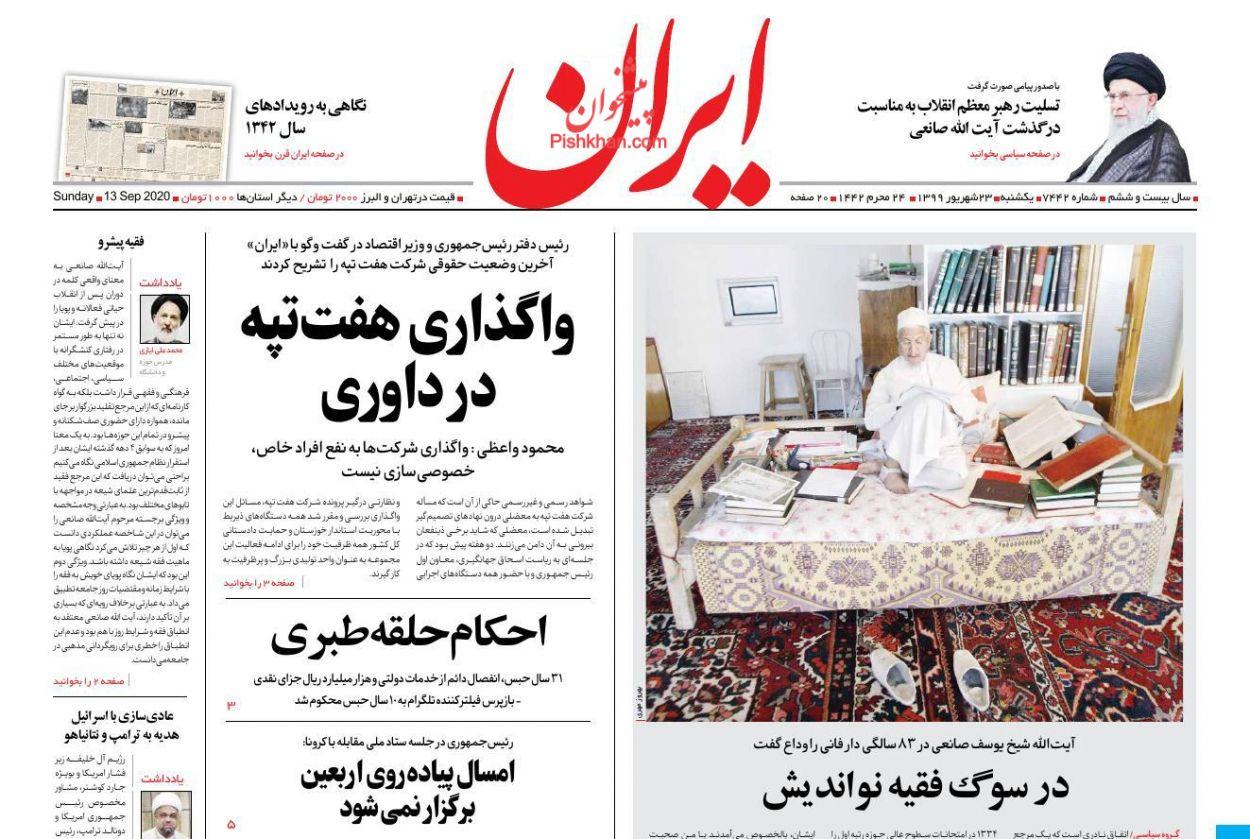 عناوین اخبار روزنامه ایران در روز یکشنبه ۲۳ شهریور