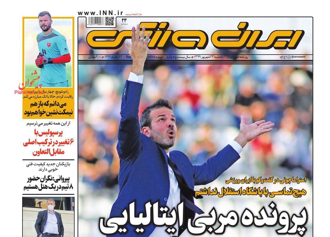 عناوین اخبار روزنامه ایران ورزشی در روز یکشنبه ۲۳ شهريور