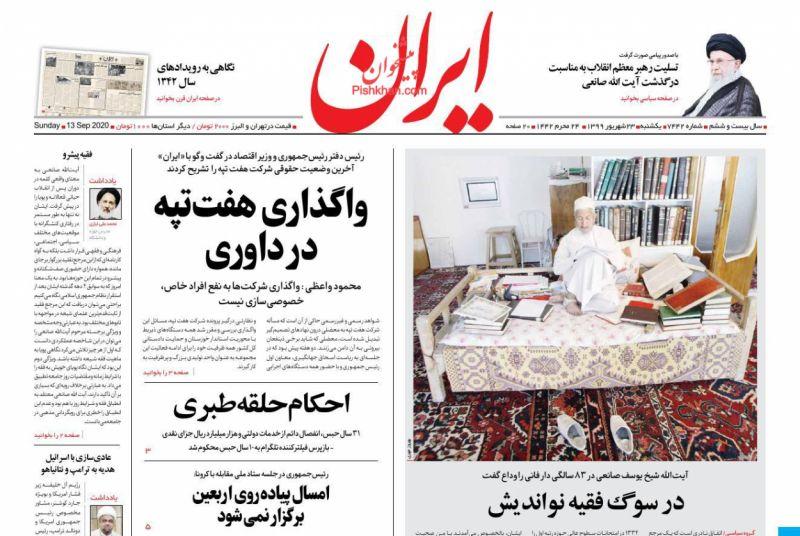 عناوین اخبار روزنامه ایران در روز یکشنبه ۲۳ شهريور