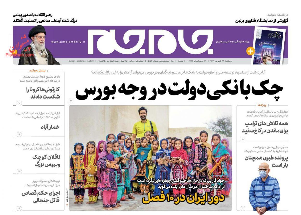 عناوین اخبار روزنامه جام جم در روز یکشنبه ۲۳ شهریور