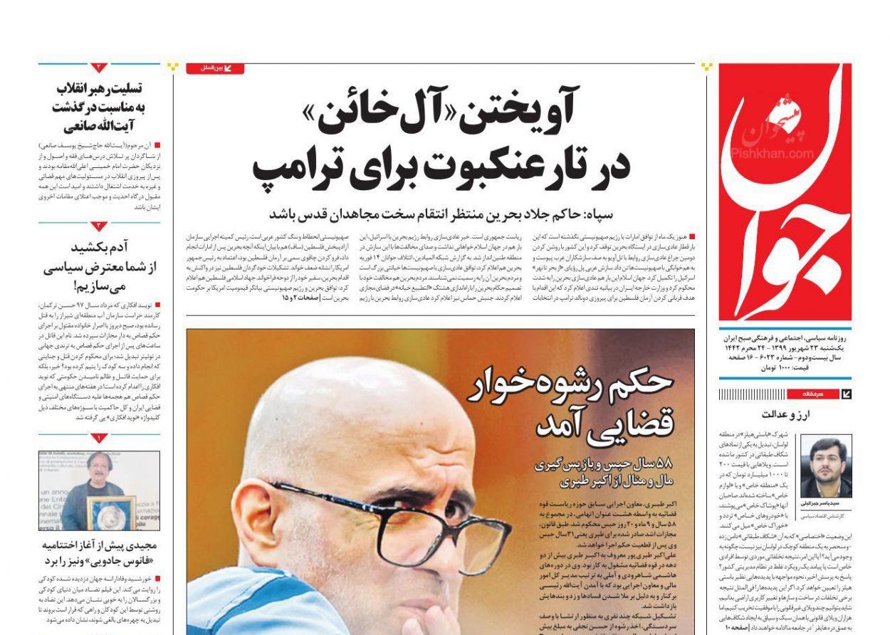 عناوین اخبار روزنامه جوان در روز یکشنبه ۲۳ شهريور