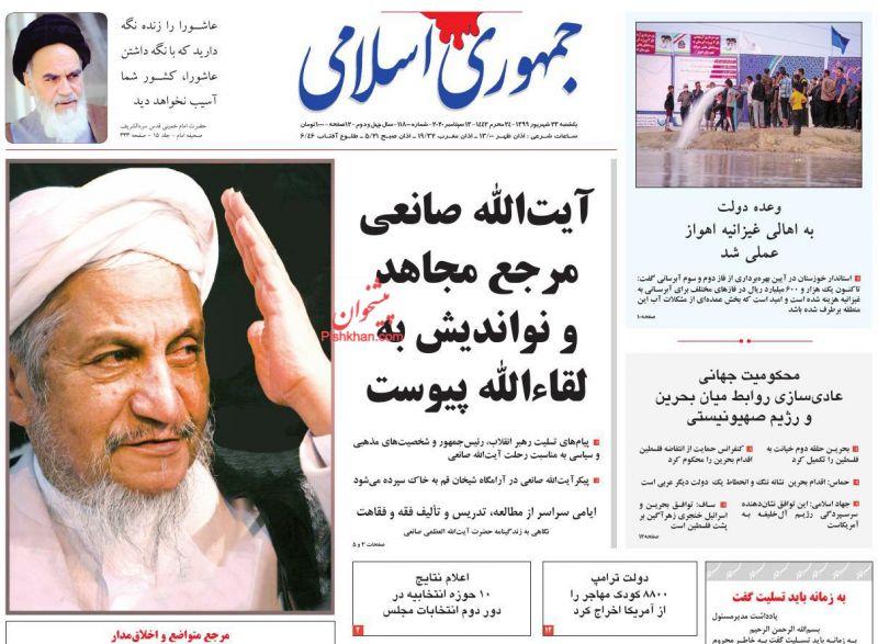 عناوین اخبار روزنامه جمهوری اسلامی در روز یکشنبه ۲۳ شهريور