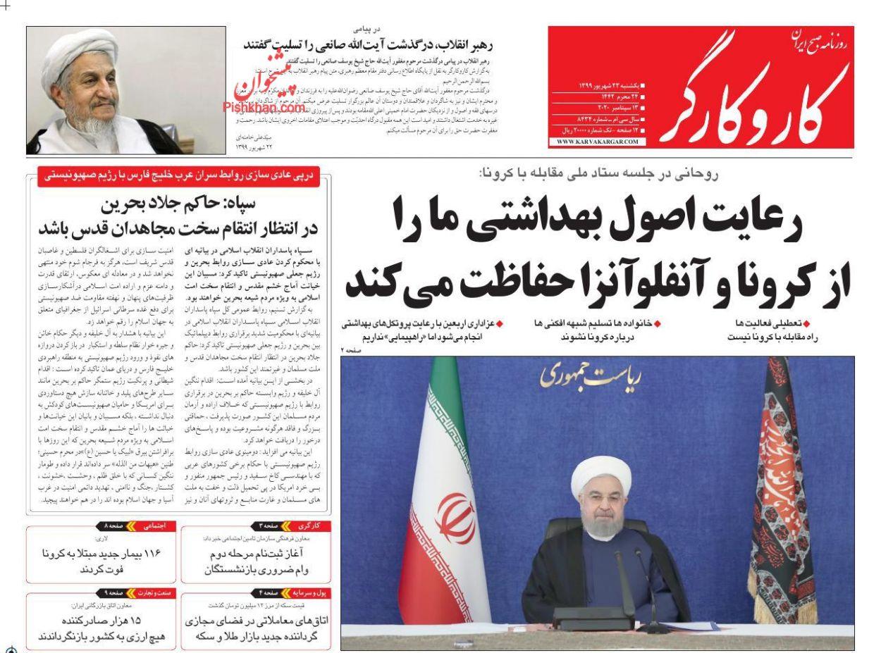 عناوین اخبار روزنامه کار و کارگر در روز یکشنبه ۲۳ شهریور