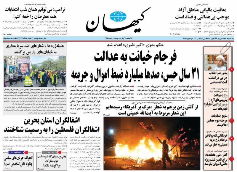 عناوین اخبار روزنامه کيهان در روز یکشنبه ۲۳ شهريور