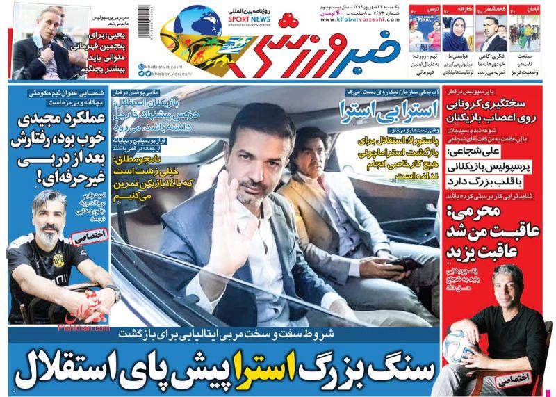 عناوین اخبار روزنامه خبر ورزشی در روز یکشنبه ۲۳ شهريور