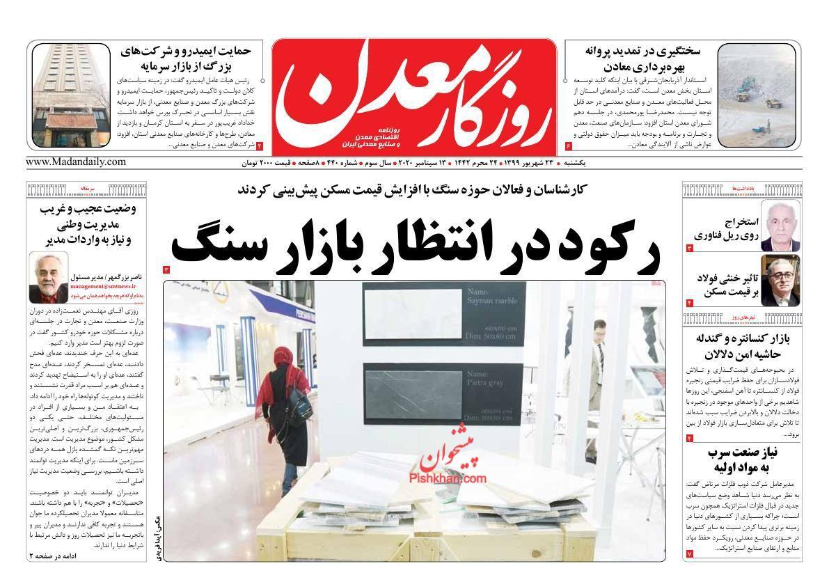 عناوین اخبار روزنامه روزگار معدن در روز یکشنبه ۲۳ شهریور