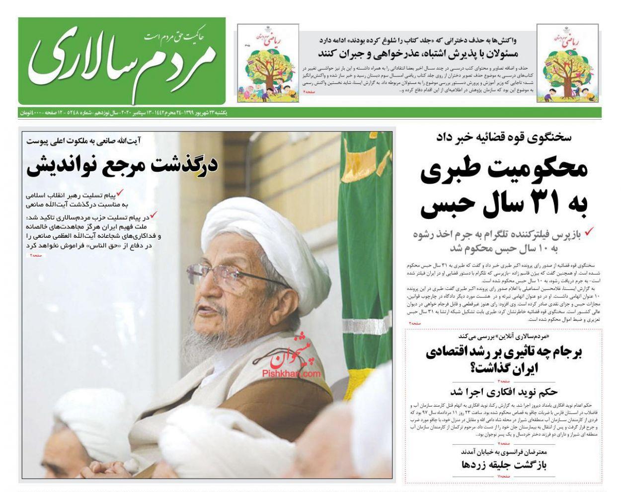 عناوین اخبار روزنامه مردم سالاری در روز یکشنبه ۲۳ شهریور
