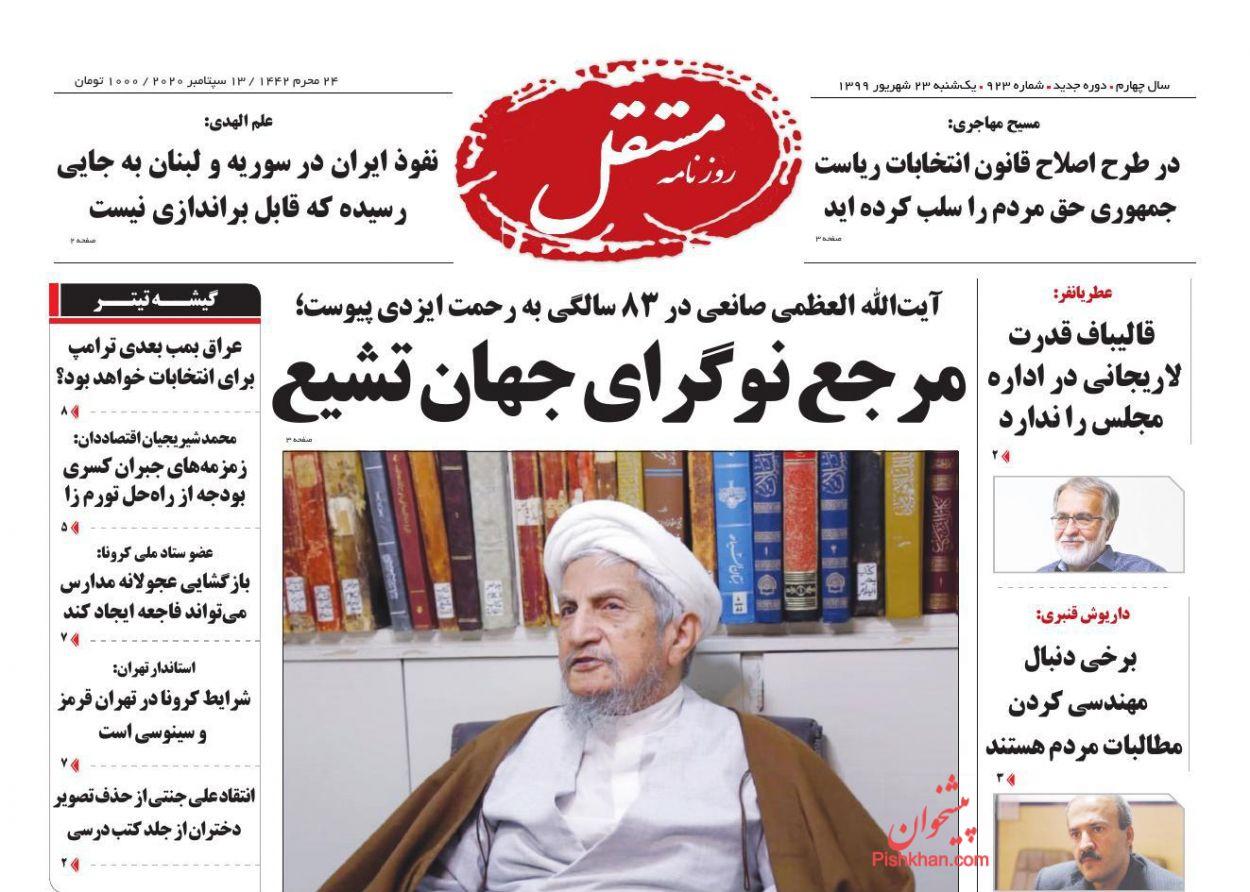 عناوین اخبار روزنامه مستقل در روز یکشنبه ۲۳ شهریور