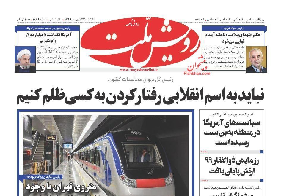 عناوین اخبار روزنامه رویش ملت در روز یکشنبه ۲۳ شهریور