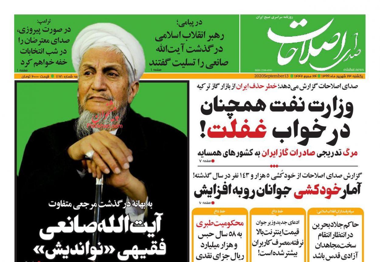 عناوین اخبار روزنامه صدای اصلاحات در روز یکشنبه ۲۳ شهریور