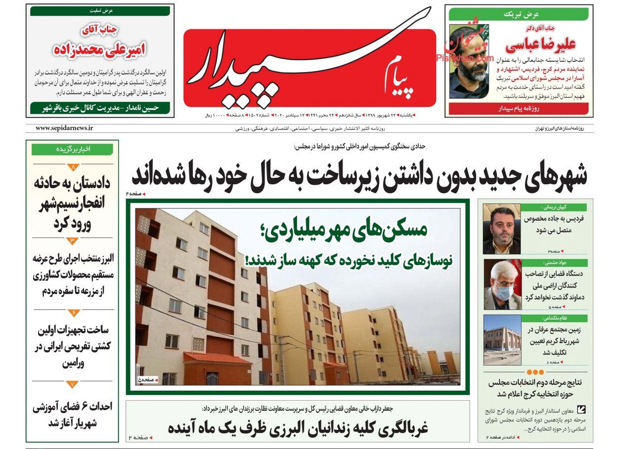 عناوین اخبار روزنامه پیام سپیدار در روز یکشنبه ۲۳ شهریور