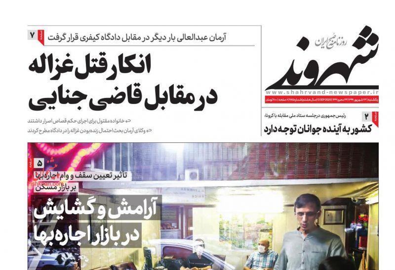 عناوین اخبار روزنامه شهروند در روز یکشنبه ۲۳ شهريور
