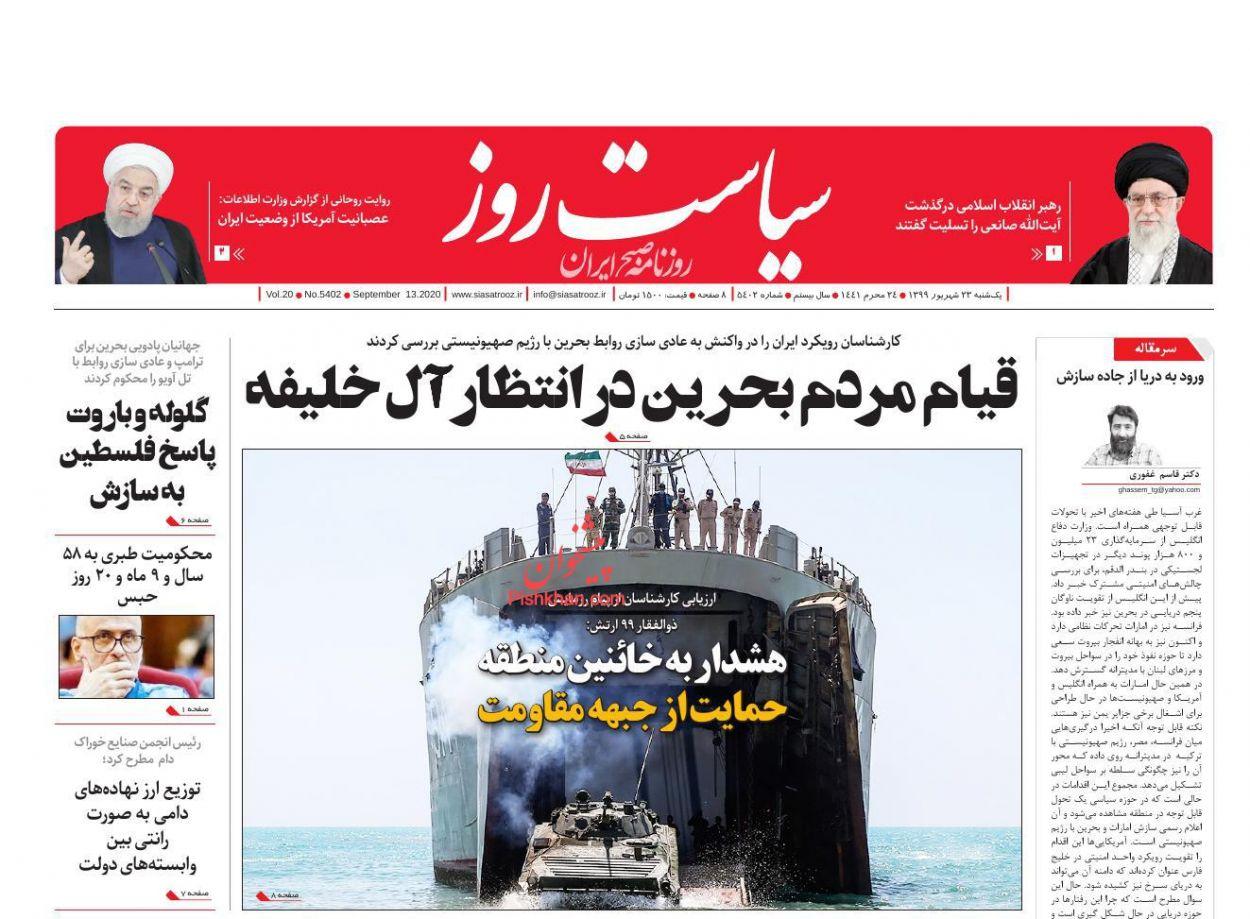 عناوین اخبار روزنامه سیاست روز در روز یکشنبه ۲۳ شهریور