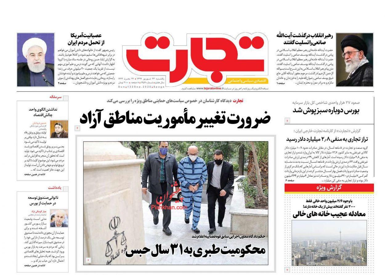 عناوین اخبار روزنامه تجارت در روز یکشنبه ۲۳ شهریور