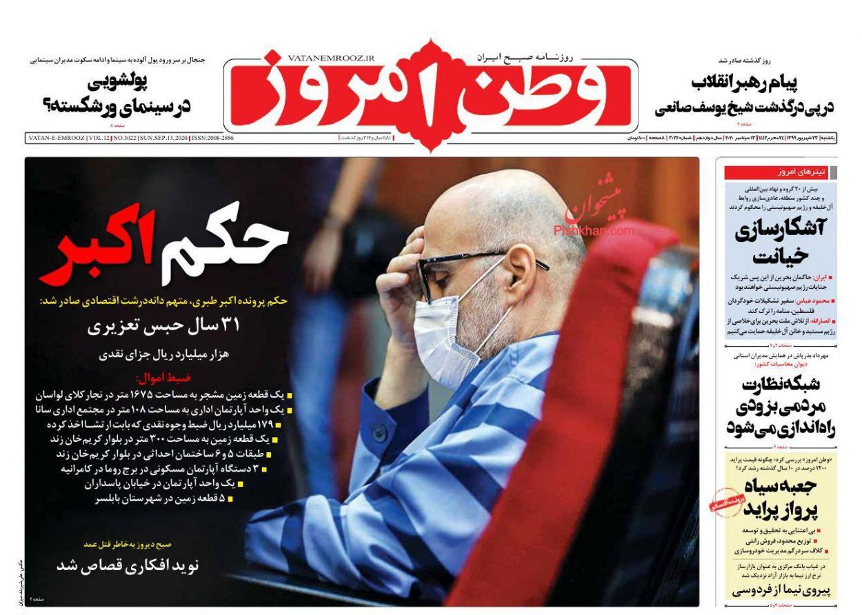عناوین اخبار روزنامه وطن امروز در روز یکشنبه ۲۳ شهریور