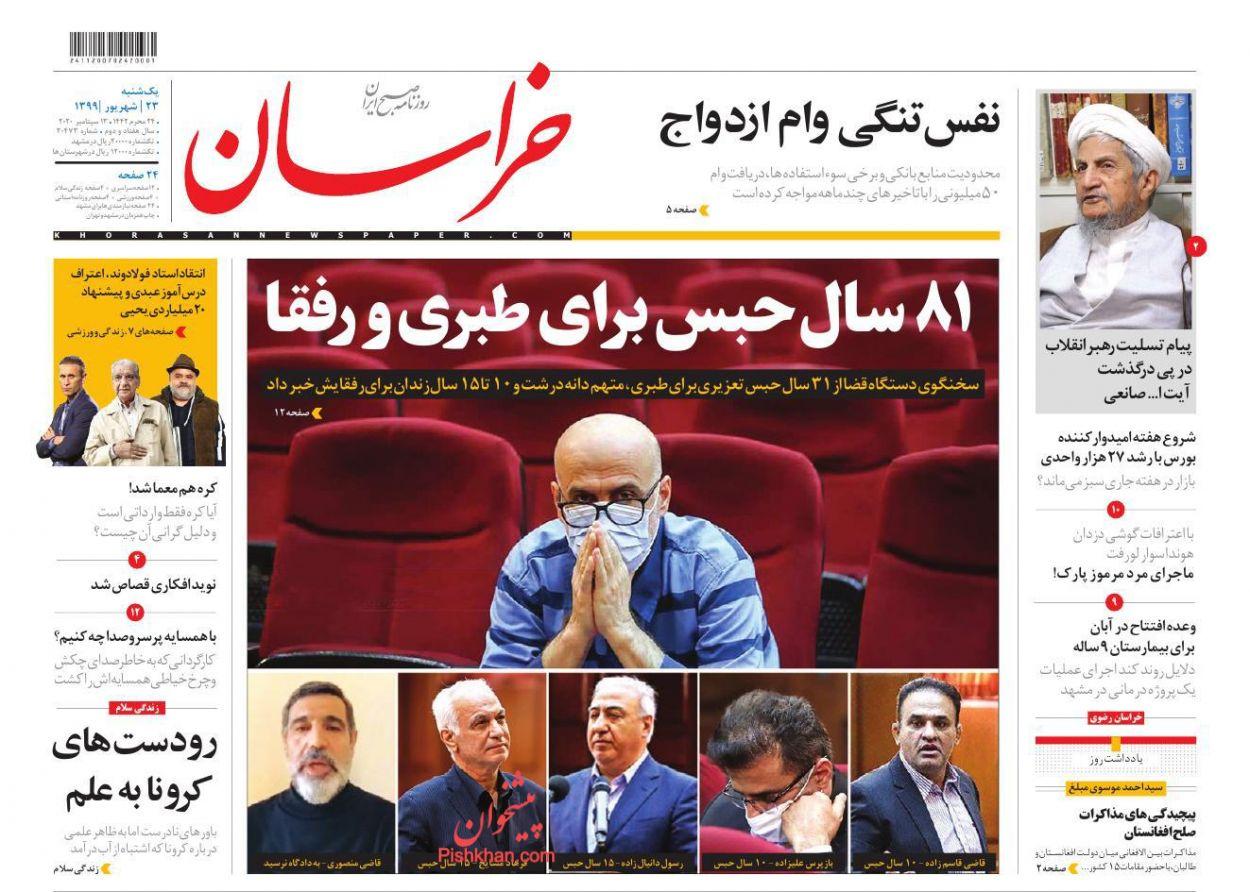 عناوین اخبار روزنامه خراسان در روز یکشنبه ۲۳ شهريور