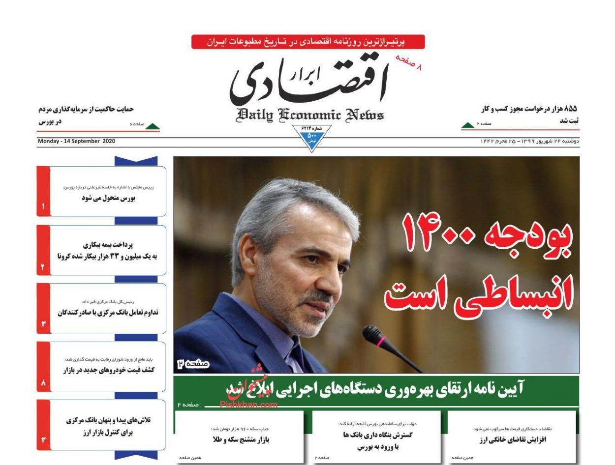عناوین اخبار روزنامه ابرار اقتصادی در روز دوشنبه ۲۴ شهریور