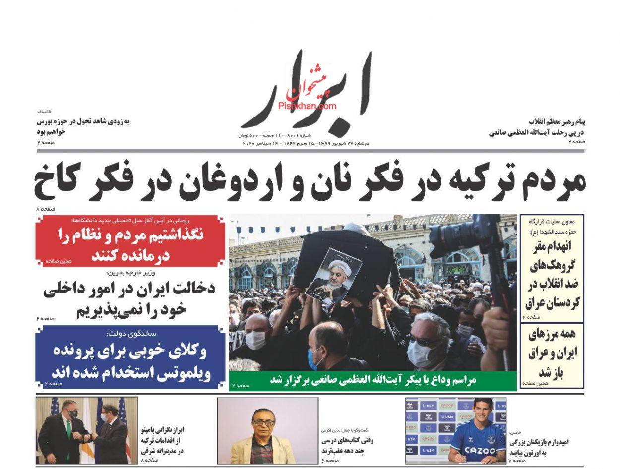 عناوین اخبار روزنامه ابرار در روز دوشنبه ۲۴ شهریور