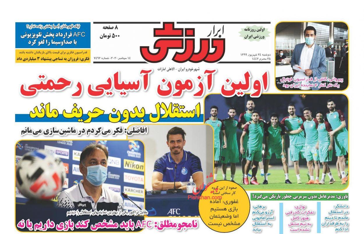 عناوین اخبار روزنامه ابرار ورزشى در روز دوشنبه ۲۴ شهریور