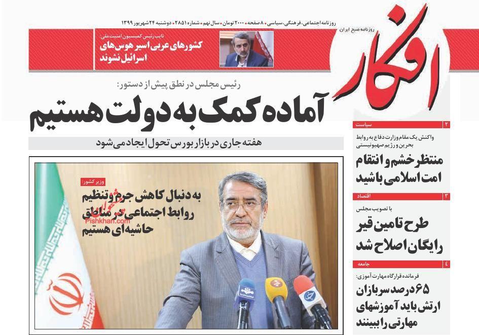عناوین اخبار روزنامه افکار در روز دوشنبه ۲۴ شهریور