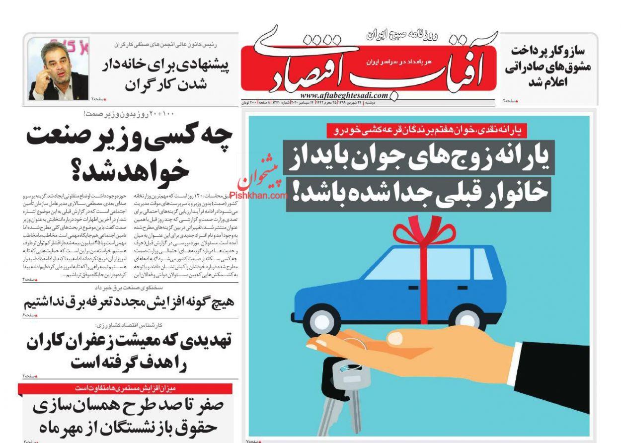 عناوین اخبار روزنامه آفتاب اقتصادی در روز دوشنبه ۲۴ شهریور