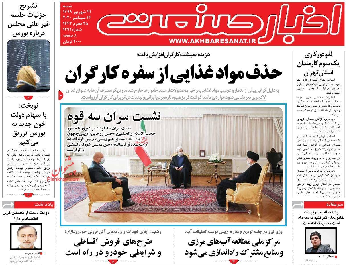 عناوین اخبار روزنامه اخبار صنعت در روز دوشنبه ۲۴ شهریور